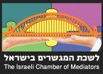 לשכה - לוגו 2014