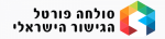 סולחה פורטל גישור ישראלי
