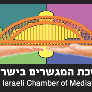"""""""המהפכה השקטה"""" – דברים במושב הפתיחה של כנס לשכת המגשרים בישראל"""